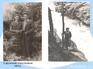 З дружиною Олександрою 1954 р.