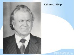 Квітень, 1986 р.