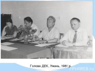 Голова ДЕК, Умань, 1981 р.