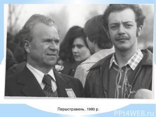 Першотравень, 1980 р.