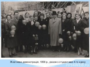 Жовтнева демонстрація, 1958 р., разом з студентами 4-го курсу