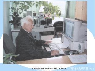У науковій лабораторії, 2005 р.