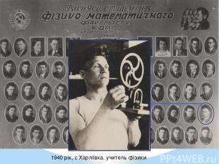 1940 рік, с Харліївка, учитель фізики