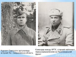 Командир взводу АРГК, старший лейтенант, перед відправленням на Ленінградський ф