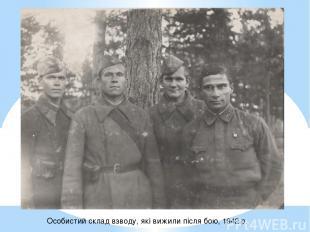 Особистий склад взводу, які вижили після бою, 1942 р.