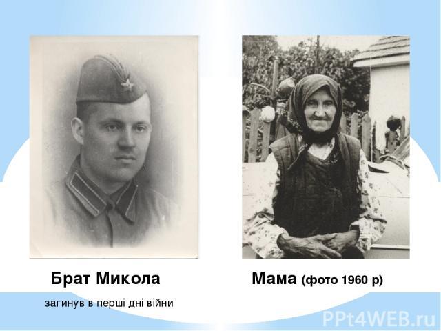 Брат Микола Мама (фото 1960 р) загинув в перші дні війни