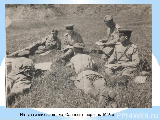 На тактичних заняттях, Саранськ, червень 1943 р.