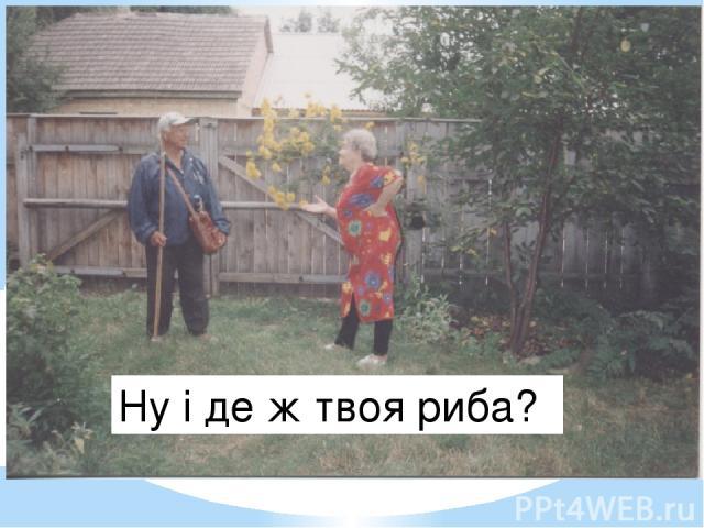 Ну і де ж твоя риба?
