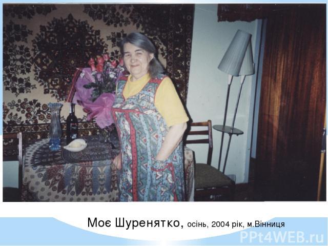Моє Шуренятко, осінь, 2004 рік, м.Вінниця