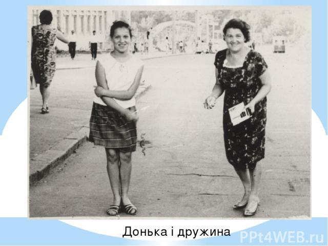 Донька і дружина