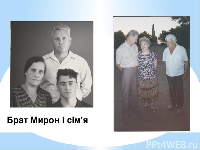 Брат Мирон і сім'я
