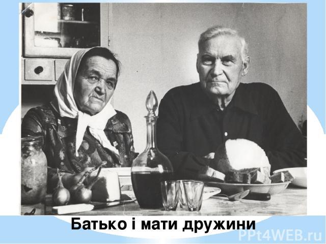 Батько і мати дружини