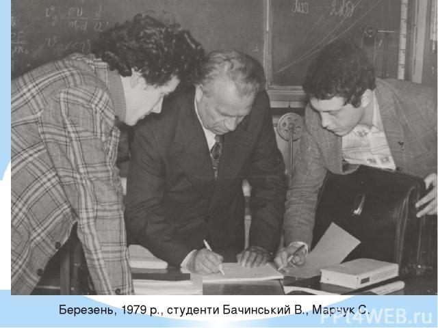 Березень, 1979 р., студенти Бачинський В., Марчук С.
