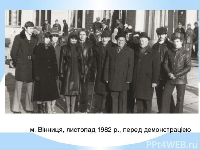 м. Вінниця, листопад 1982 р., перед демонстрацією