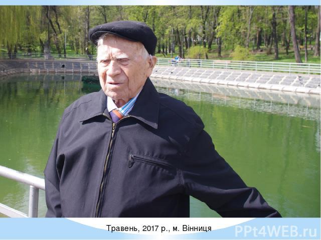Травень, 2017 р., м. Вінниця