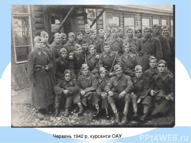 Червень 1942 р, курсанти ОАУ