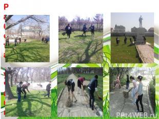 Работа учащихся в городском парке