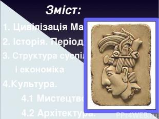 Зміст: 1. Цивілізація Майя. 2. Історія. Періодизація. 3. Структура суспільства і