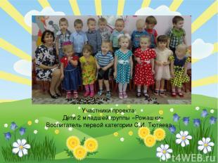 Участники проекта: Дети 2 младшей группы «Ромашки» Воспитатель первой категории