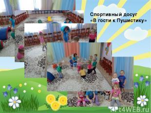 Спортивный досуг «В гости к Пушистику» FokinaLida.75@mail.ru