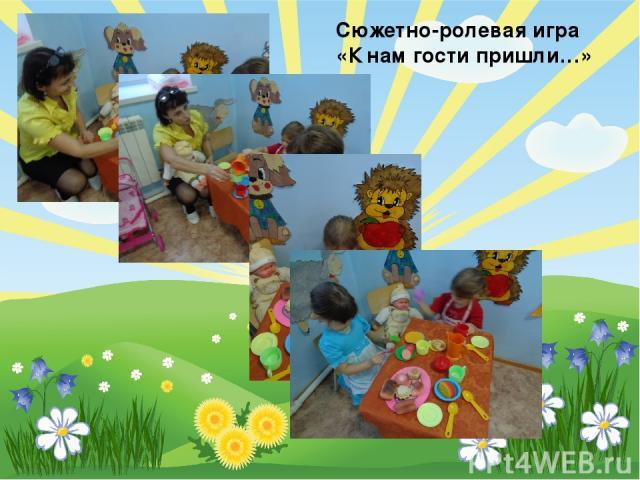 Сюжетно-ролевая игра «К нам гости пришли…» FokinaLida.75@mail.ru