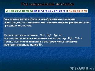 Li K Rb Ba Ca Na Mg Al| Mn Zn Cr Fe Cd Co Ni Sn Pb H| Cu Hg Ag Pt Au Чем правее