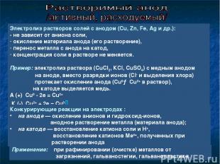 Электролиз растворов солей с анодом (Cu, Zn, Fe, Ag и др.): - не зависит от анио