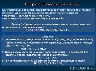 Конкурирующие процессы при электролизе с инертным анодом (графит, платина) – два