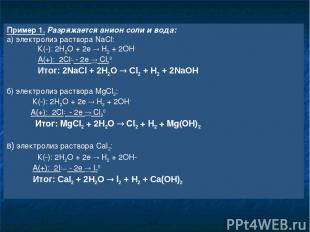Пример 1. Разряжается анион соли и вода: а) электролиз раствора NaCl: К(-): 2H2O