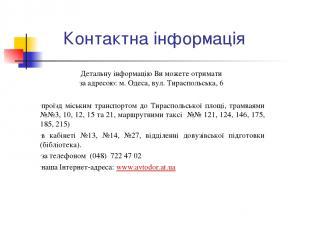 Контактна інформація Детальну інформацію Ви можете отримати за адресою: м. Одеса