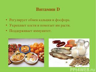 Витамин D Регулирует обмен кальция и фосфора. Укрепляет кости и помогает им раст