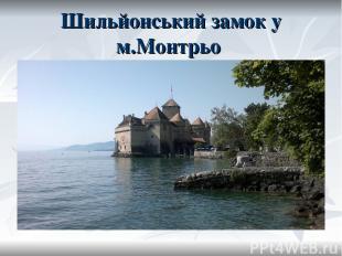 Шильйонський замок у м.Монтрьо
