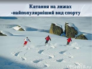 Катання на лижах -найпопулярніший вид спорту