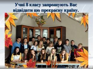 Учні 8 класу запрошують Вас відвідати цю прекрасну країну.