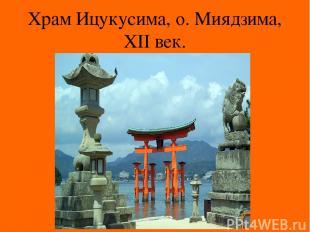 Храм Ицукусима, о. Миядзима, XII век.