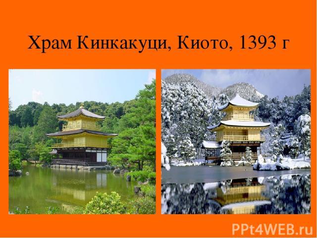 Храм Кинкакуци, Киото, 1393 г