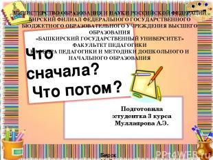 Что сначала? Что потом? Подготовила :студентка 3 курса Муллаярова А.Э. МИНИСТЕРС