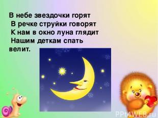 В небе звездочки горят В речке струйки говорят К нам в окно луна глядит Нашим де