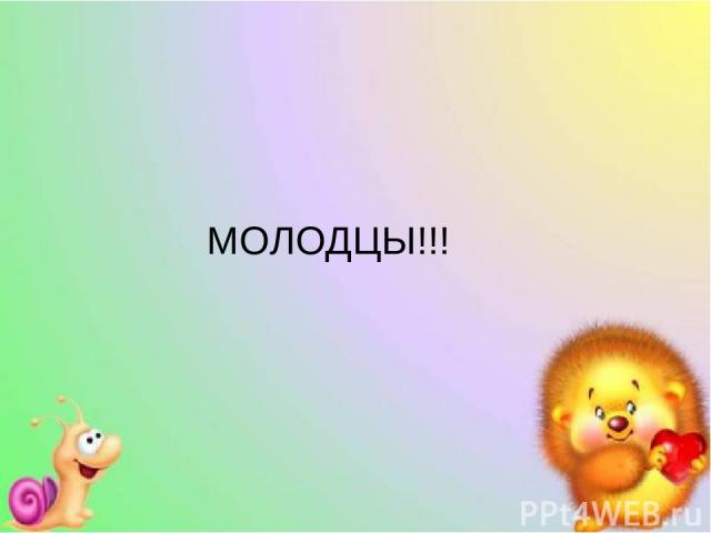МОЛОДЦЫ!!!