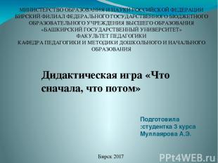 Подготовила :студентка 3 курса Муллаярова А.Э. Бирск 2017 Дидактическая игра «Чт