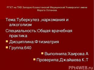 РГКП на ПХВ Западно-Казахстанский Медицинский Университет имени Марата Оспанова