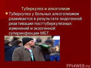 Туберкулез и алкоголизм Туберкулез у больных алкоголизмом развивается в результа