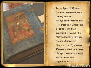 Текст Русской Правды (разных редакций) лег в основу многих юридических источнико