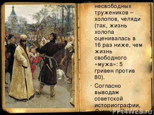 Русская Правда закрепила социальное неравенство. Всесторонне защитив интересы го