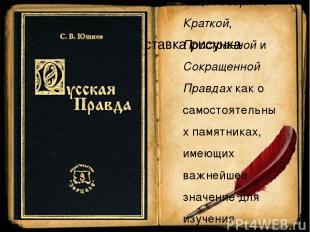 В настоящее время российские исследователи (И.Н.Данилевский, А.Г.Голиков) чаще г