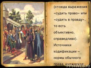 Термин «правда», часто встречающийся в древнерусских источниках, означает правов