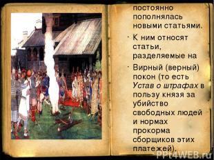 Правдой Ярославичей (сыновей Ярослава Мудрого) именуются статьи в тексте Краткой
