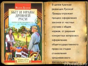 В целом Краткая редакция Русской Правды отражает процесс оформления законов от ч