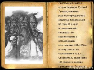 Пространная Правда – вторая редакция Русской Правды, памятник развитого феодальн