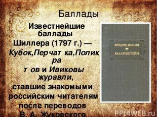 Баллады Известнейшие баллады Шиллера (1797г.)— Кубок,Перчатка,Поликра тов и Ив